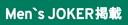 Men's JOKER掲載