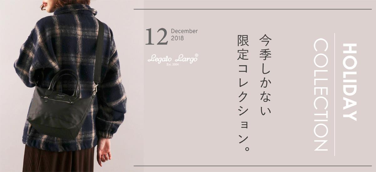 /images/pc_bana_legato-holiday.jpg