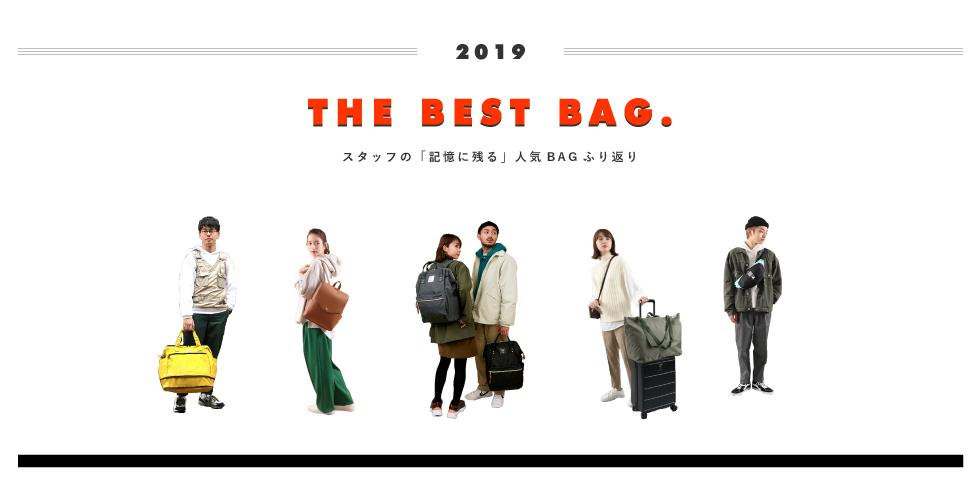 /images/pc_best-bag.jpg