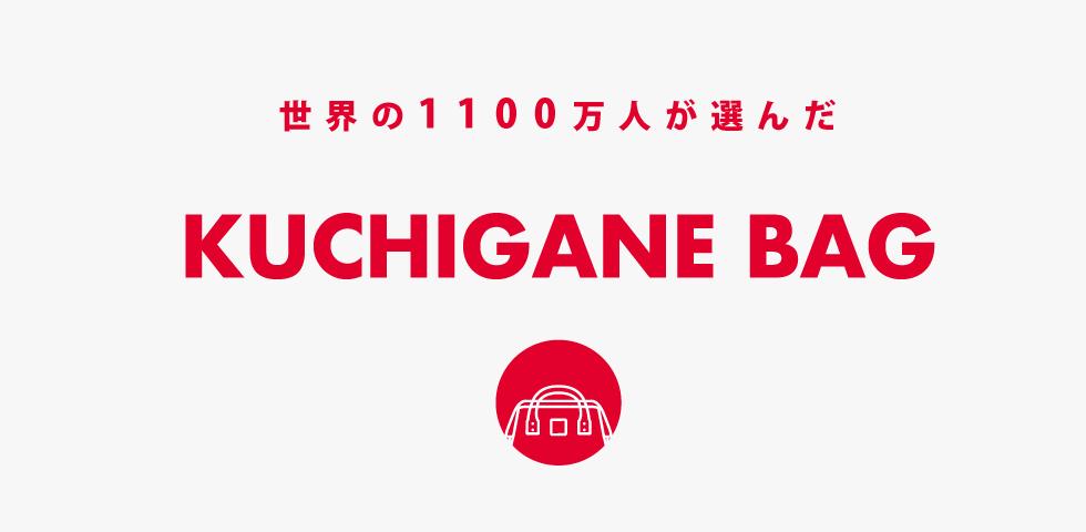 /images/pc_kuchigane-all.jpg