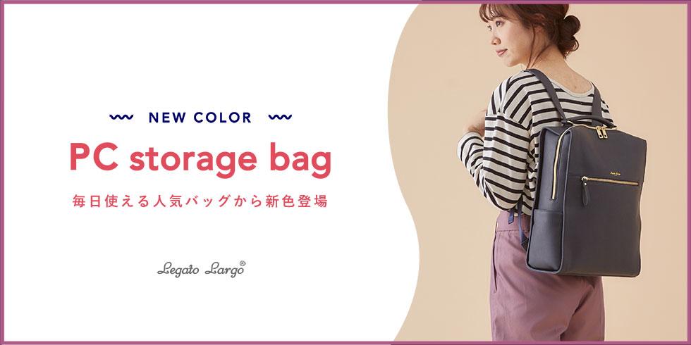/images/pc_storagebag.jpg